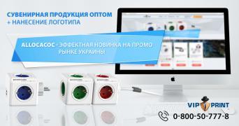 Сувенірна продукція з логотипом від ВІП-ПРИНТ