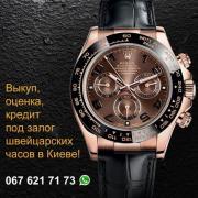 Терміновий викуп швейцарських годинників і ювелірних прикрас в Києві