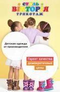 ТМ Вікторія Стиль - дитячий трикотаж за доступними цінами