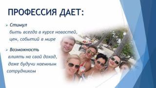 Тренінг для менеджерів з туризму