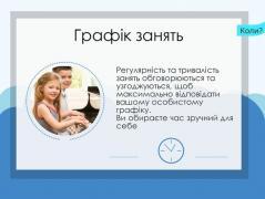 Уроки фортепіано для дітей та дорослих