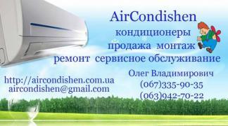 Установка кондиціонерів, продаж, ремонт, обслуговування