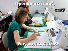 Вакансія викладач курсів крою та шиття