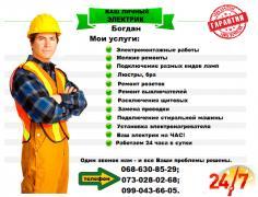 Ваш особистий електрик, Богдан