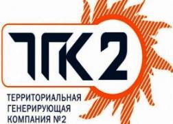 ВАТ «ТГК-2» реалізує неліквіди