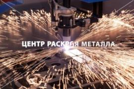 Верстат для плазмового різання металу до 20мм