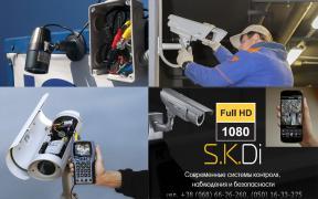 Відеоспостереження для мережі офісів Харків