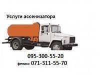 Відкачати вигрібну яму туалету в Донецьку