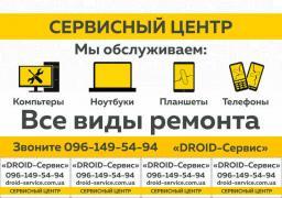 Відремонтувати комп'ютер чи телефон Дніпрорудний