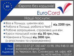 Візи та робота в Польщі