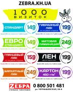 Візитки 1000 штук за 149 грн