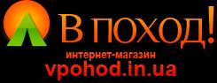 vpohod.in.ua - спеціалізований інтернет магазин туризму