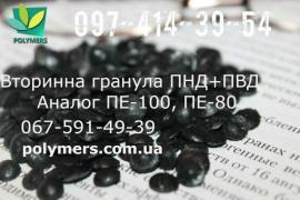Вторинна гранула ПЕ від українського виробника