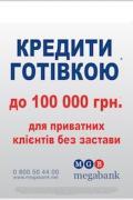 Взяти кредит готівкою в Дніпрі. Онлайн Кредит
