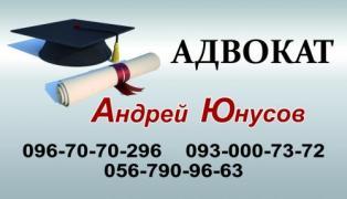 Юридичні послуги Ваш особистий адвокат в Дніпропетровську