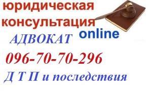 Юридичні послуги. Адвокат по ДТП в Дніпропетровську
