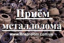 Закупівля брухту і стружки металевої (стружки сталевий)
