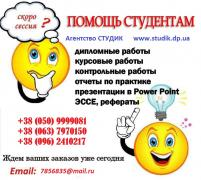 Замовлення курсової в Києві