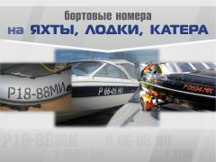 Замовлення та виготовлення бортового номера на катер, човен, гідроцикл