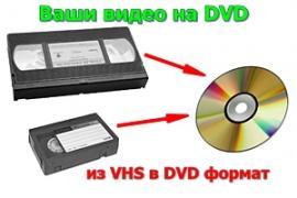 запис з відеокасет на Dvd-диски
