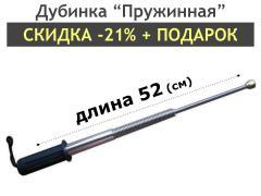 Знижка -21% телескопічна Палиця! Доставка по всій Україні