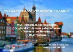 Зробимо робоче запрошення в Польщу